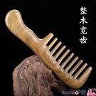 熱賣梳子 綠檀木梳子檀香木防靜電天然正品大齒寬齒卷髮長髮家用女按摩梳子  coco
