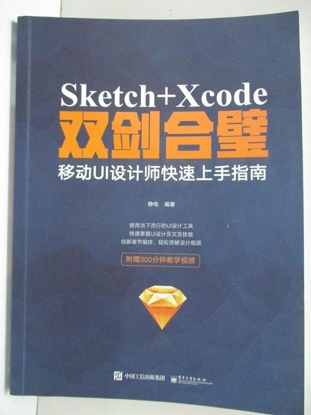 【書寶二手書T3/電腦_I92】Sketch+Xcode雙劍合璧 移動UI設計師快速上手指南(全彩)_jin GD Ian zh U