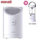 加碼贈水鹽燈【Maxell】日本製 臭氧除菌消臭器ALPHA (MXAP-AEA255TW)