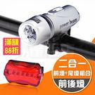 腳自行車前燈+自行車尾燈 1組賣 自行車...