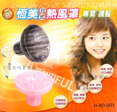 恆美日式熱風罩 H-AD-001