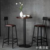 吧臺椅高腳凳鐵藝家用靠背吧凳桌椅現代簡約高椅子酒吧椅高腳椅子 KV1844 『小美日記』