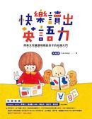 (二手書)快樂讀出英語力:用英文兒童讀物開啟孩子的知識大門