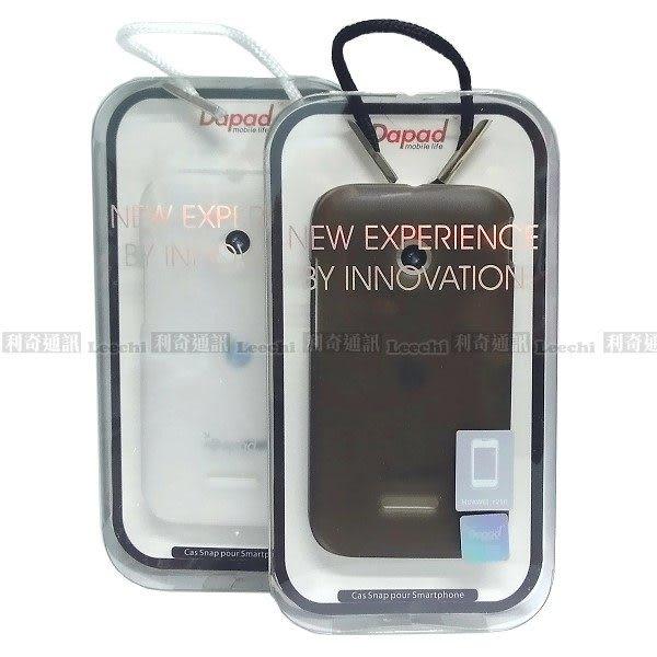 【Dapad】HUAWEI Ascend Y 210 / Y210 超薄磨砂背蓋 / 送專用螢幕保護貼