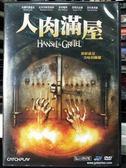 影音專賣店-P01-431-正版DVD-電影【人肉滿屋】-布蘭特萊迪克 史帝芬妮葛瑞柯