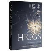 上帝的粒子(希格斯粒子的發明與發現)