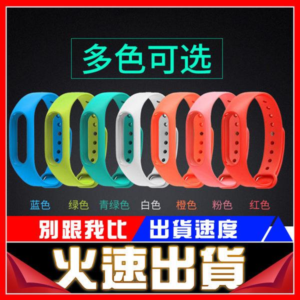 [24hr-快速出貨] 炫彩 小米手環 2代 替換帶 二代 運動手環 腕帶 智能手環 彩色手環 錶帶 果凍套