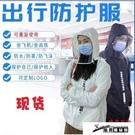 防護服 民用出行防護衣可上班工作防疫服含面罩透氣防塵服防飛沫防水男女無logo