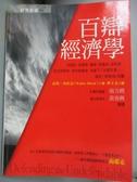 【書寶二手書T6/社會_JQZ】百辯經濟學_齊立文, 瓦特.布