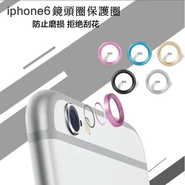 蘋果 iPhone 6 鏡頭保護圈 4.7/5.5吋 鋁合金 鏡頭貼 金屬質感 保護框 5色【櫻桃飾品】【21846】