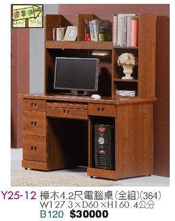 [ 家事達]台灣 【OA-Y25-12】 樟木4.2尺電腦桌(全組/364) 特價---已組裝限送中部
