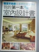 【書寶二手書T7/設計_XBW】我的第一本室內設計書_翁錦玉