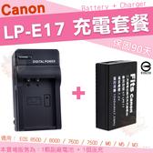 【充電套餐】 Canon LP-E17 LPE17 副廠電池 充電器 座充 鋰電池 坐充 EOS 850D 800D 750D 760D 200D M3 M5 M6