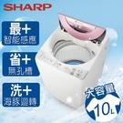 【SHARP夏普】10公斤不鏽鋼無孔槽變頻洗衣機 ES-ASD10T