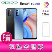 分期0利率 OPPO Reno4 (8G/128G)八核心6.4 吋雙前置鏡頭5G上網手機 贈『氣墊空壓殼*1』