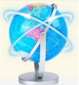 世界地球儀學生用20cm高清兒童小號擺件SQ2074『伊人雅舍』