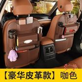 汽車掛袋汽車用品座椅置物收納袋靠背掛袋多功能椅背兜車載內飾儲物箱後背XW 1件免運