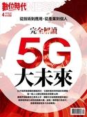 數位時代4月號/2018 第287期:完全解讀5G大未來