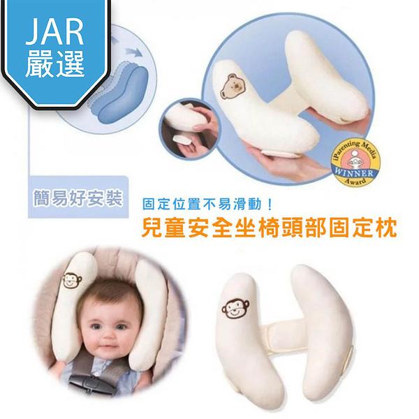【JAR嚴選】兒童安全坐椅頭部固定枕