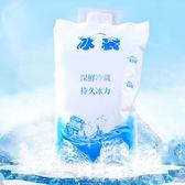 注水冰袋 夏季航空冰袋降溫 母乳保鮮冷藏 生鮮食品冷藏 降溫【Y490】