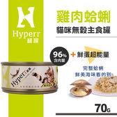 【SofyDOG】HYPERR超躍 貓咪無穀主食罐-雞肉蛤蜊70g貓罐 罐頭 鮮食