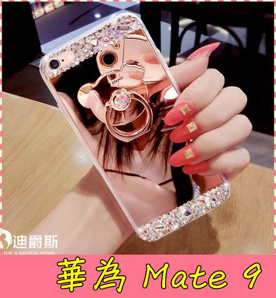 【萌萌噠】華為 HUAWEI Mate 9  奢華女神鏡面款 水鑽全包鏡面軟殼+小熊支架 組合款 手機殼 外殼
