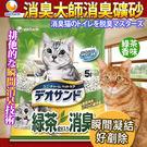 【培菓平價寵物網】日本嬌聯Unicharm消臭大師》消臭礦砂綠茶香5L/包