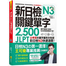 《新日檢JLPT N3關鍵單字2,500》