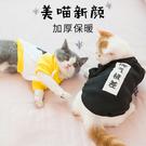 貓咪衣服秋冬裝加厚保暖幼貓小奶貓網紅搞怪搞笑寵物夏季薄款秋季