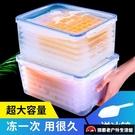 製冰容器盒硅膠帶蓋家用神器冰格速凍器凍冰塊模具【探索者户外生活馆】