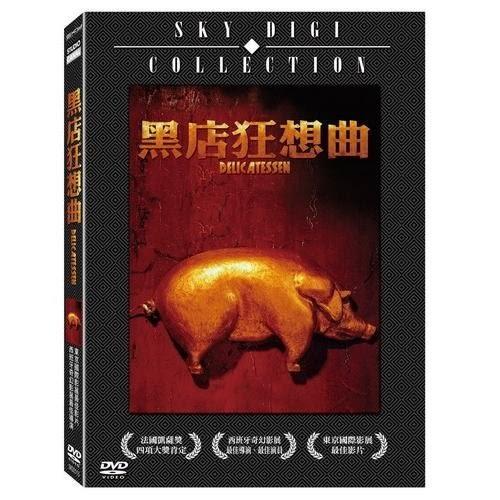 黑店狂想曲 DVD(購潮8)