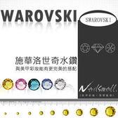 ~施華洛世奇SWAROVSKI ~彩色水晶鑽4mm 圓鑽50 顆入