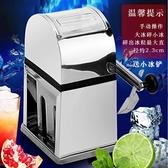 錫合金手動碎冰機手搖冰塊刨冰機家用小型商用奶茶店機春季新品
