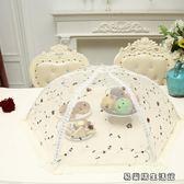 剩飯蓋菜罩餐桌罩可折疊食物罩 易樂購生活館