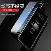 七夕好康又一發 三星S8手機殼S8  plus透明超薄硅膠