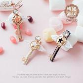 髮飾 韓國直送翅膀星星水鑽鑰匙造型髮夾-Ruby s 露比午茶