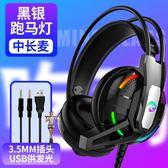 電競耳機電腦耳機頭戴式台式電競游戲耳麥USB7.1聲道帶麥有線帶話筒 雙11返場八四折