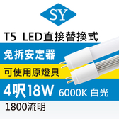 【SY 聲億】T5直接替換式4尺18WLED燈管(免拆安定器)-8入白光