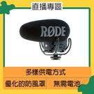 RODE 羅德 VideoMic Pro plus 指向性麥克風 VMP+ (RDVMP+ 公司貨) 收音 直播 遠距教學 視訊