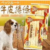 【zoo寵物商城 】Petz Route沛滋露》60201原味牛皮捲條(4入)