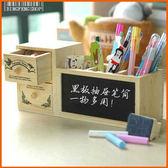 【Love Shop】木質抽屜筆筒 多功能筆筒磁性黑板 原木DIY抽屜 小黑板 筆筒 留言板收納盒 備忘板