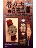 二手書博民逛書店 《勞力士與百達翡麗》 R2Y ISBN:9576722462│李英豪