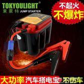 東萊特汽車應急啟動電源車載備用電瓶12V行動電源搭電寶捲繞電池 可可鞋櫃