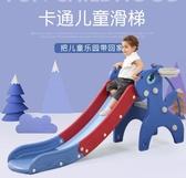 兒童滑梯 兒童室內滑滑梯游樂場滑梯小型滑梯家用多功能寶寶滑梯組合玩具  ATF 蘑菇街小屋