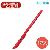 PLATINUM 白金B-7 紅色0.7原子筆 12入/盒