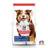 【寵物王國】希爾思-成犬7歲以上(雞肉大麥與糙米特調食譜)原顆粒-33磅(14.9kg)