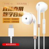 小米8專用耳機入耳式通用小米6 MIX2S 8SE NOTE3手機TYPE-C耳機-交換禮物