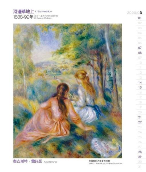 2020 桌曆 L867 印象名畫   直式*15張 ~天堂鳥月曆