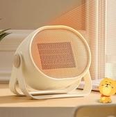 暖風機 迷你暖風機小型電暖器小太陽取暖器家用節能省電烤火爐辦公室【快速出貨八折下殺】