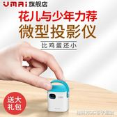 投影儀 型投影儀便攜手機wifi無線小投影機迷你家用高清1080p igo 維科特3C